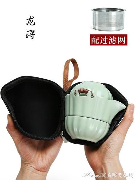 快客杯 龍潯快客杯便攜式旅行茶具套裝簡易一壺一二兩杯陶瓷簡易汝窯茶壺 交換禮物