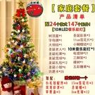 圣誕節裝飾品禮物圣誕樹套餐家用擺件松針1.5米圣誕樹