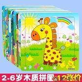 幼兒童木質拼圖寶寶早教益智力動腦男孩女孩積木小孩玩具【淘夢屋】