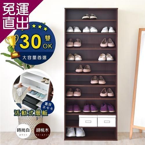 HOPMA 十層開放式鞋櫃/收納櫃 C-1821BR/WH【免運直出】
