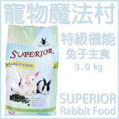 *WANG*【06030061】寵物魔法村《特級機能兔子》英國主食3.0公斤