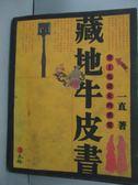 【書寶二手書T3/旅遊_HJV】藏地牛皮書_原價499_一直