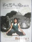 【書寶二手書T3/旅遊_NFO】不可思議的瑜伽旅行:印度修業265天_阮淑英