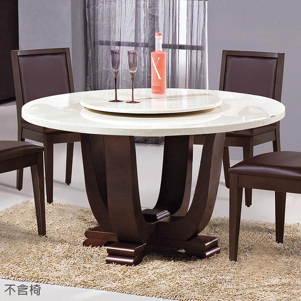 【森可家居】艾特4.2尺石面圓餐桌 8HY470-01 附轉盤