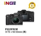 【24期0利率】平輸貨 FUJIFILM X-T3+18-55mm KIT組 黑色 保固一年 W