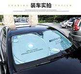 現貨 車衣汽車遮陽擋 奔馳路虎寶馬 奧迪太陽防曬隔熱前擋風玻璃遮擋板用品 【全館免運】