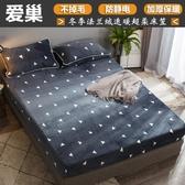 床笠冬季珊瑚絨床笠單件加厚保暖法蘭絨床罩床套法萊絨加絨床墊保護套 蜜拉貝爾