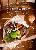 (二手書)FanFanの新手花藝課:手作美好花時間
