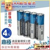 情趣用品 成人玩具 鼎極高容量環保 AA鹼性電池3號-4入經濟裝