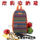 【JIS】A116 民族風廚具收納袋 (不含炊具配件) 廚具袋 料理袋 炊具收納袋 七件組收納包 登山 露營