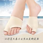 分趾器 拇外翻矯正器大腳骨保護套拇囊炎護理套日夜用分趾器腳趾矯正器 晟鵬國際貿易
