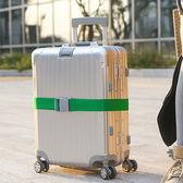 ✭米菈生活館✭【L189】行李箱加固綑綁帶 旅行 綁帶 一字打 拉桿箱 旅行箱 托運 保護 安全綁箱