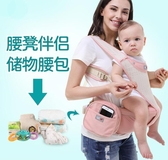 抱嬰腰凳嬰兒背帶 配套媽咪包 腰胯包