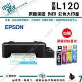 【兩年保固】EPSON L120 商用連續供墨印表機+一組墨水