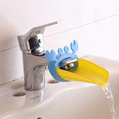 螃蟹造型兒童導水槽 寶寶洗手器 水龍頭延伸器【庫奇小舖】多色可選