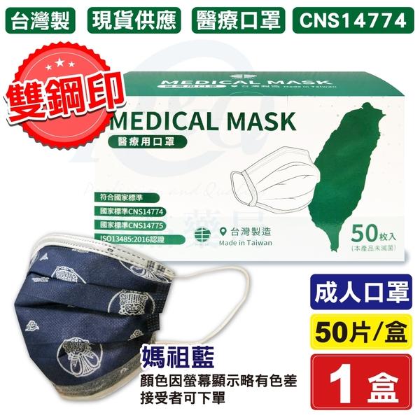丰荷 雙鋼印 醫用口罩 醫療口罩(媽祖藍) 50入/盒 (台灣製造 CNS14774) 專品藥局【2016762】