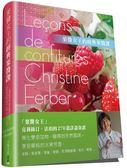 (二手書)「果醬女王」 的經典果醬課:「果醬女王」克莉絲汀‧法珀的270道詳盡食譜、無..