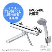 現貨 日本製 TOTO TBV03401J 浴室 溫控水龍頭 蓮蓬頭 恆溫 淋浴龍頭 TMGG40E新款