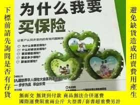 二手書博民逛書店保險行銷中文簡體版罕見為什麽我要買保險Y278155