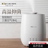 加濕器熱霧殺菌 趨零輻射家用空氣靜音 KLBH4871011-16【全館免運】