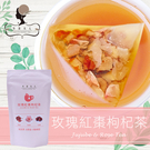 玫瑰+紅棗+枸杞 喝的保養品-養顏美容 純天然 無添加 無咖啡因 另有3件優惠組