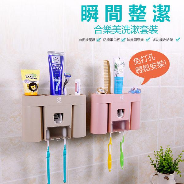 2018新款 多功能 壁掛式 自動擠牙膏+牙刷收納盒+漱口杯+儲物盒 擠牙膏器 情侶刷牙杯