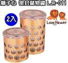 【獅子心】密封儲物罐(2入)LJR-011(加價購$399)