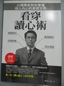 【書寶二手書T6/心理_OOB】看穿讀心術_陳清宇