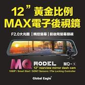 全球鷹 MQ5 送128G卡 電子全螢幕後視鏡+前後雙鏡頭行車紀錄器+GPS測速器/區間測速