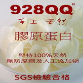 928QQ~購買須知~檢驗合格報告&嚴選素材~請勿選購