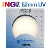 Schneider 52mm UV 頂級銅框 標準鍍膜保護鏡 德國 信乃達 贈B+W濕式拭鏡紙 公司貨 52