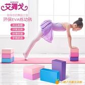 瑜伽磚女舞蹈練功輔助工具高密度兒童跳舞專用泡沫磚塊瑜珈磚【小橘子】