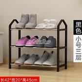 簡易家用臥室房間單人鞋架門口陽臺收納多層鋼架DIY組裝小型鞋櫃 萬聖節全館免運 YYP