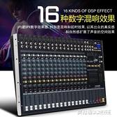 聲藝SMX8/12/16路專業調音臺舞臺婚慶演出會議帶USB藍芽混響效果A