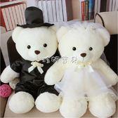 婚慶娃娃 毛絨玩具情侶婚紗熊大號泰迪熊公仔婚慶新婚壓床娃娃一對結婚禮物 珍妮寶貝
