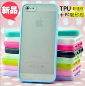 《7color camera》出清價 iPHONE5 5s 糖果透明 手機殼 保護套 保護殼