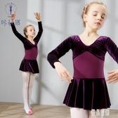 兒童金絲絨女童舞蹈服裝女童秋冬季長袖幼兒練功服少兒芭蕾舞裙 LR14043【優品良鋪】