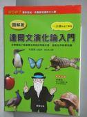 【書寶二手書T3/科學_ZHH】達爾文演化論入門_佐倉統