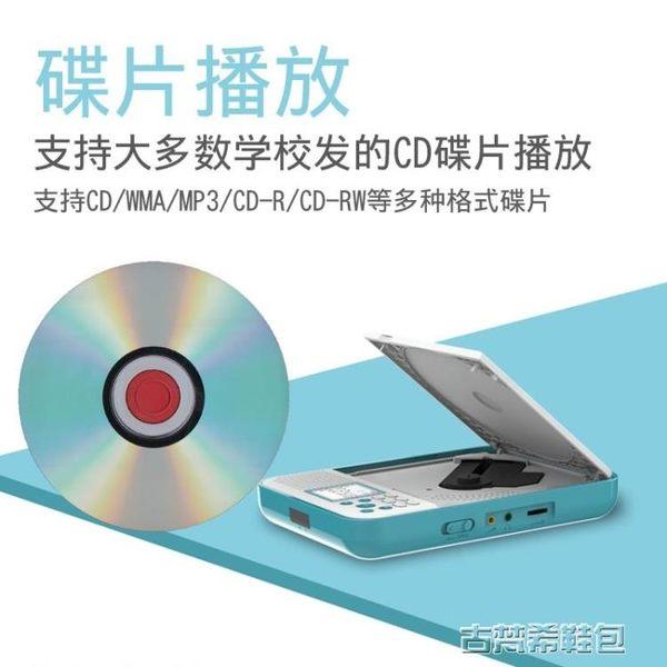 CD機 便攜CD機復讀機MP3隨身聽英語光盤播放器機學生迷你家用 古梵希DF