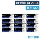 原廠碳粉匣 HP 12黑優惠組 CF28...