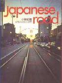 (二手書)日本之路