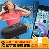 【風雅小舖】《加贈收納袋》UBTD-R1藍芽接收器