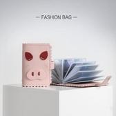 可愛小豬錢夾卡包女式超薄小巧簡約卡片包一體大容量迷你卡套卡袋【聚可愛】