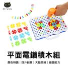 【平面積木組】 電鑽積木組 拼貼積木 玩具 兒童玩具 積木 拼圖 馬賽克拼圖【Z90632】