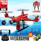高清航拍專業無人機四軸折疊智能飛行器直升機遙控飛機玩具航模