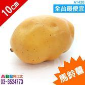A1420💖馬鈴薯_10cm#假蔬菜假水果假食物假錢假鈔仿真道具食物模型