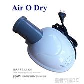 烘乾機 台灣專供 Air O Dry便攜式迷你家用干衣機烘衣機主機單賣 暖風定時器YTL