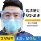 防護面罩全臉面部防護防飛濺防灰塵打磨沖擊透明廚房防護面具面屏 快速出貨 快速出貨
