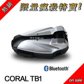 【送32G】 CORAL TB1 機車專用 藍牙 群組對講 行車記錄器