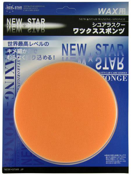 【NEW STAR】6吋氣動式打蠟海綿(平面型)